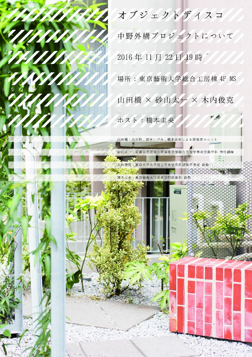 OBJDSC_161122_Poster