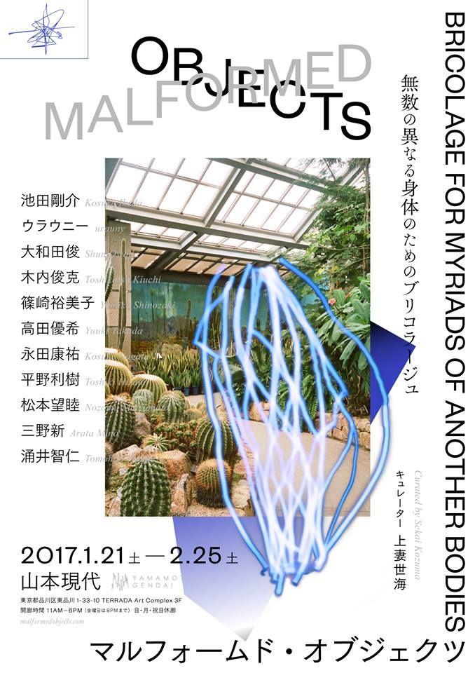 2017NY_02_MFO-poster