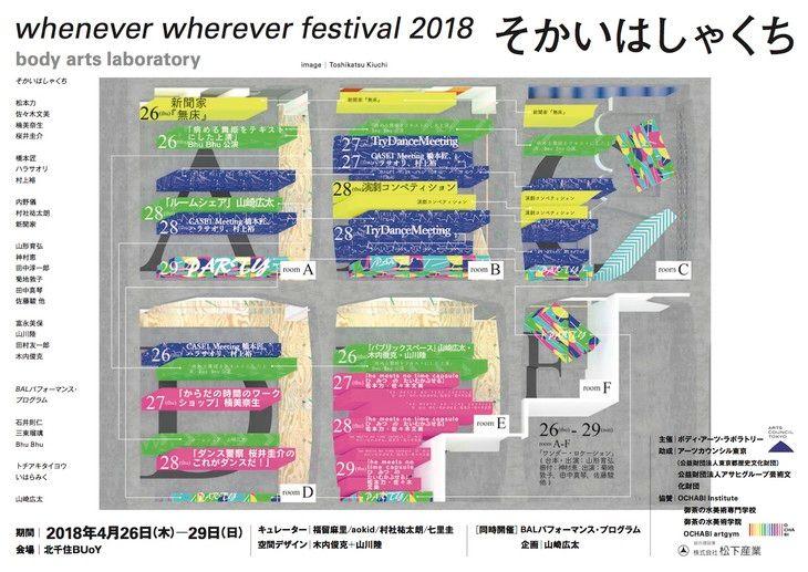 201804_flyer-visual