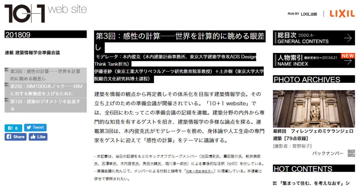 10+1_kansei-no-keisan